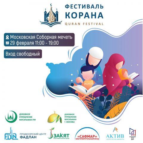 Стала известна дата проведения фестиваля Корана в 2020 году