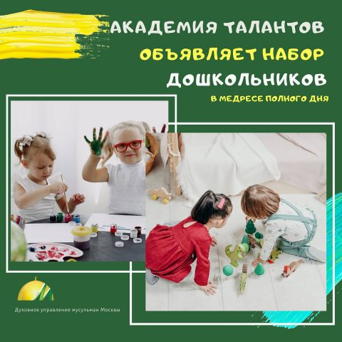 «Академия талантов» объявляет набор дошкольников в медресе полного дня
