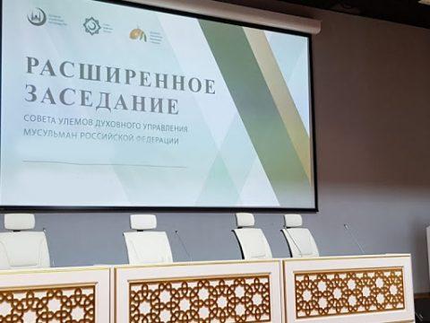 В Москве состоялось очередное расширенное заседание Совета улемов ДУМ РФ