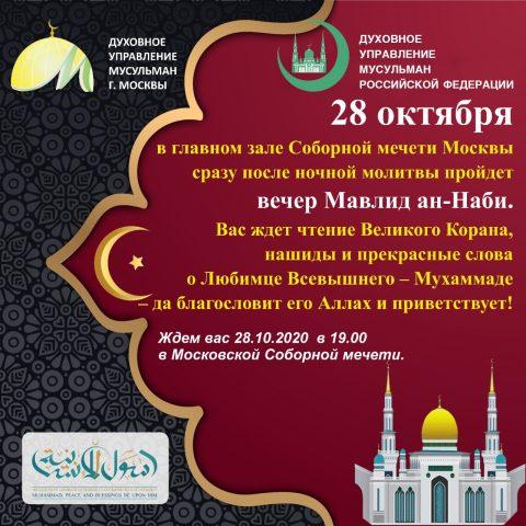 Приглашаем на вечер Мавлид ан-Наби
