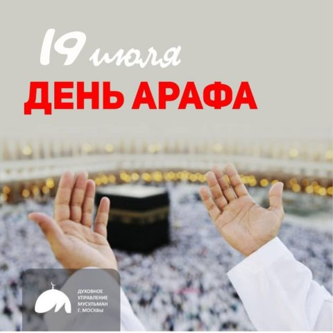 19 июля — День Арафа